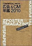 広告&CM年鑑2010 (コマーシャル・フォト・シリーズ)