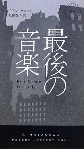 最後の音楽―リーバス警部シリーズ (ハヤカワ・ポケット・ミステリ)