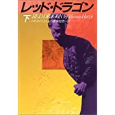 レッド・ドラゴン〈下〉 (ハヤカワ文庫NV)