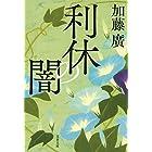 利休の闇 (文春文庫 か 39-12)