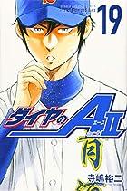 ダイヤのA act2 第19巻