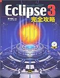 Eclipse 3 完全攻略
