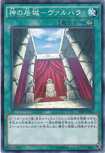 遊戯王 神の居城-ヴァルハラ AT09-JP002 アドバンスド・トーナメントパック2015 Vol.1 プロモ