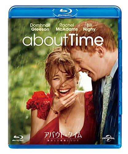 アバウト・タイム~愛おしい時間について~ [Blu-ray]