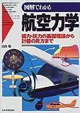 図解でわかる航空力学―揚力・抗力の基礎理論から計器の見方まで