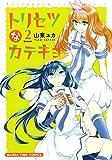 トリセツなカテキョ 2巻 (まんがタイムコミックス)