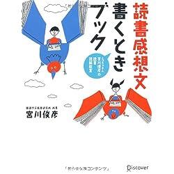 とっちゃまん宮川俊彦の読書読解教室 読書感想文書くときブック