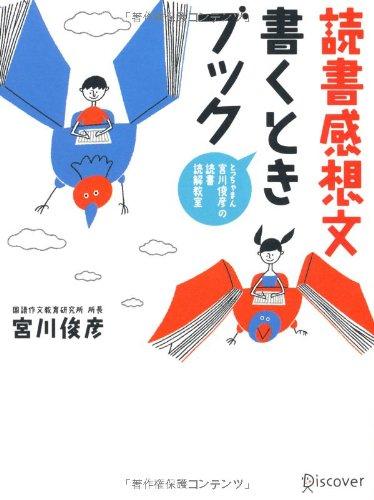 とっちゃまん宮川俊彦の読書読解教室 読書感想文書くときブックの詳細を見る