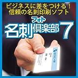 フォト名刺倶楽部7|ダウンロード版