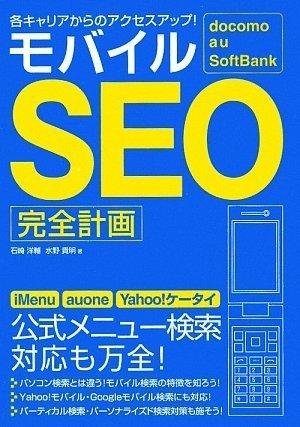 docomo au SoftBank 各キャリアからのアクセスアップ! モバイルSEO完全計画の詳細を見る