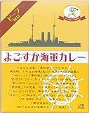 ヤチヨ よこすか海軍カレー 200g