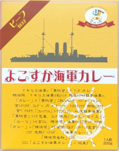 ヤチヨ『よこすか海軍カレー』