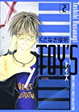 Toy's 2 (バーズコミックス ガールズコレクション)