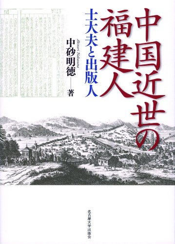 中国近世の福建人 -士大夫と出版人-
