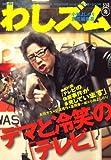 わしズム 2008年 2/29号 [雑誌]