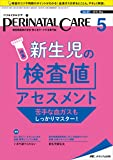 ペリネイタルケア 2018年5月号(第37巻5号)特集:新生児の検査値アセスメント 苦手な血ガスもしっかりマスター!