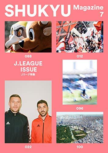 SHUKYU Magazine J.LEAGUE ISSUEの詳細を見る