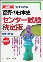 菅野の日本史センター試験決定版―代々木ゼミ方式