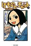 けものとチャット (1) (バンブーコミックス 4コマセレクション)