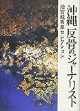 沖縄反骨のジャーナリスト―池宮城秀意セレクション (沖縄人物叢書)