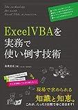 ExcelVBAを実務で使い倒す技術[Kindle版]