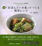 万能「おばんざいの素」でつくる簡単レシピ―京都生まれの和代さんが教える 画像
