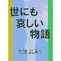 世にも哀しい物語 -たくき よしみつ短編集1-