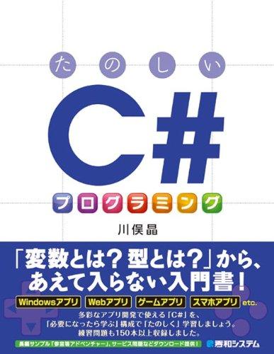 【ワレコC#】Console.WriteLine()書式指定で右詰め・ゼロ埋め・桁指定・16進など