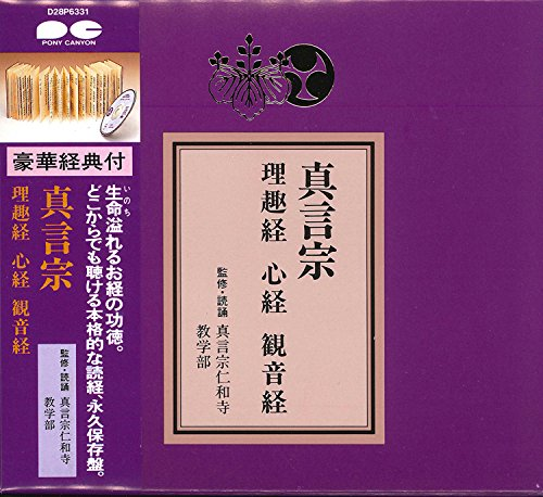 真言宗 理趣経・心経・観音経 CD+経典