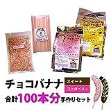 【お買い得セット】チョコバナナ チョコとストロベリー50本ずつ作れるセット(棒+ミックスチョコ付)