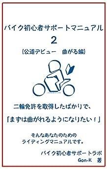 [Gon-K]のバイク初心者サポートマニュアル 2: (公道デビュー 曲がる編) (バイク初心者サポートラボ)