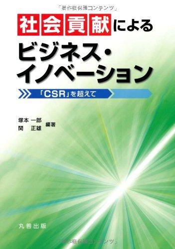 社会貢献によるビジネス・イノベーション: 「CSR」を超えての詳細を見る