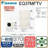 ダイキン エコキュート 【EQ37MFTV】 [コミュニケーションリモコンセット付] 薄型フルオート 370L(3~5人用) (15)