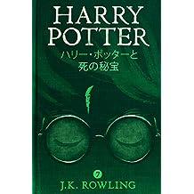 ハリー・ポッターと死の秘宝 - Harry Potter and the Deathly Hallows (ハリー・ポッターシリーズ)