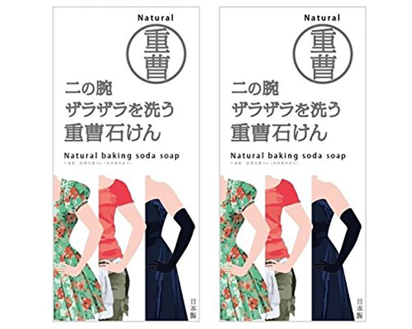 バット仮称ハンドブックニの腕を洗う重曹石鹸 (2個)