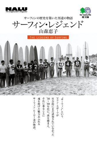 サーフィン・レジェンド―サーフィンの歴史を築いた男達の物語 エイ文庫の詳細を見る