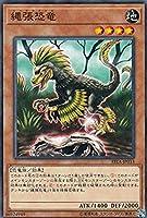 縄張恐竜 ノーマル 遊戯王 ライジング・ランペイジ rira-jp033