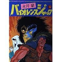 バイオレンスジャック 3 (ニチブンコミックス)