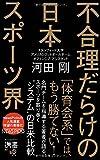 不合理だらけの日本スポーツ界 (ディスカヴァー携書)