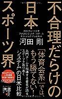 不合理だらけの日本スポーツ界