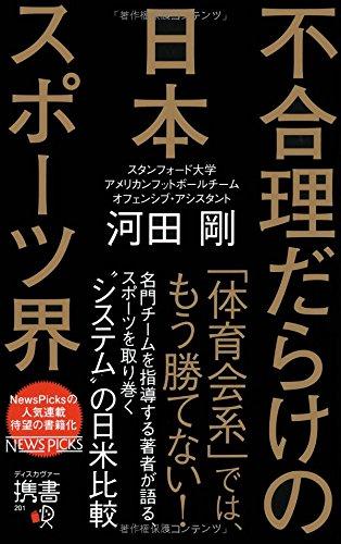 『不合理だらけの日本スポーツ界』日大タックル問題はなぜ防げなかったのか