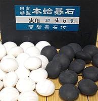 囲碁 希少 極厚 日向特製本蛤碁石45号 実用 (厚み12,8mm )梅商碁盤店