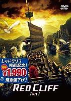 レッドクリフ Part I [DVD]