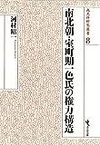 南北朝・室町期一色氏の権力構造 (戎光祥研究叢書8)