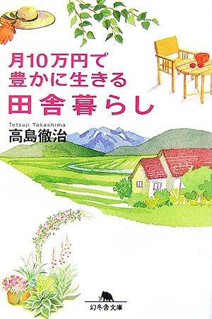月10万円で豊かに生きる田舎暮らし (幻冬舎文庫)の詳細を見る