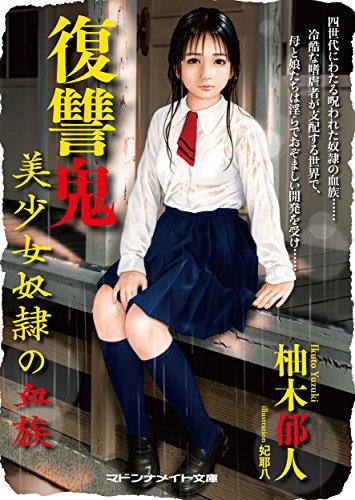 復讐鬼 美少女奴隷の血族 (マドンナメイト文庫)