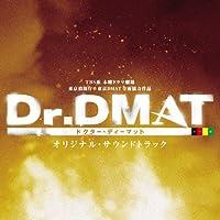 Dr.DMAT オリジナル・サウンドトラック
