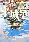 「平城京」販売ページヘ