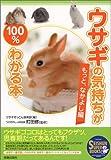 ウサギの気持ちが100%わかる本 ~もっと、なかよし編 (SEISHUN SUPER BOOKS)