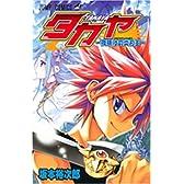 タカヤ 夜明けの炎刃王 (ジャンプコミックス)